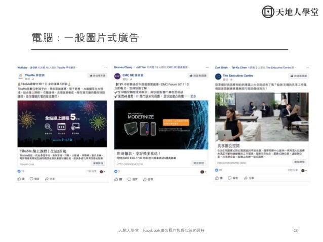 23天地人學堂:Facebook廣告操作與優化策略課程 電腦:一般圖片式廣告