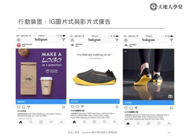 24天地人學堂:Facebook廣告操作與優化策略課程 行動裝置:IG圖片式與影片式廣告