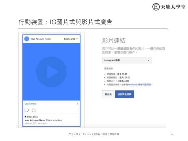 25天地人學堂:Facebook廣告操作與優化策略課程 行動裝置:IG圖片式與影片式廣告
