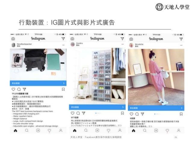 26天地人學堂:Facebook廣告操作與優化策略課程 行動裝置:IG圖片式與影片式廣告