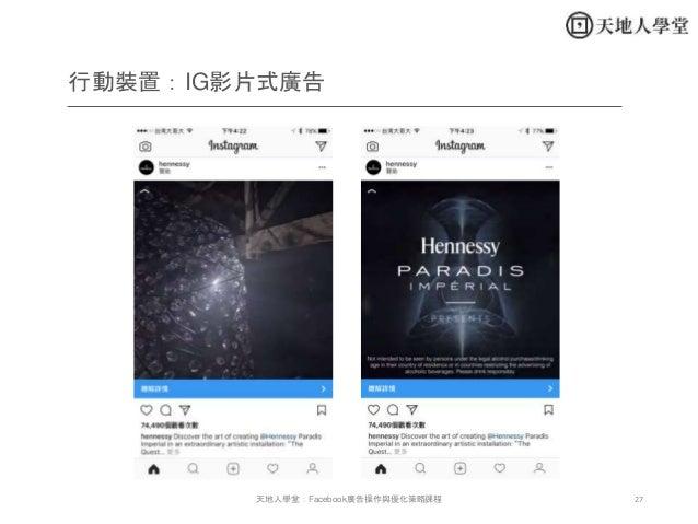 27天地人學堂:Facebook廣告操作與優化策略課程 行動裝置:IG影片式廣告