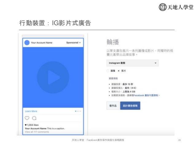28天地人學堂:Facebook廣告操作與優化策略課程 行動裝置:IG影片式廣告