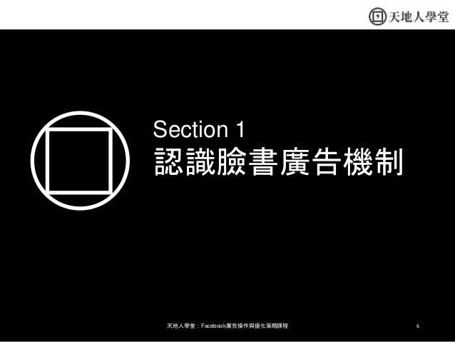 6天地人學堂:Facebook廣告操作與優化策略課程 認識臉書廣告機制 Section 1