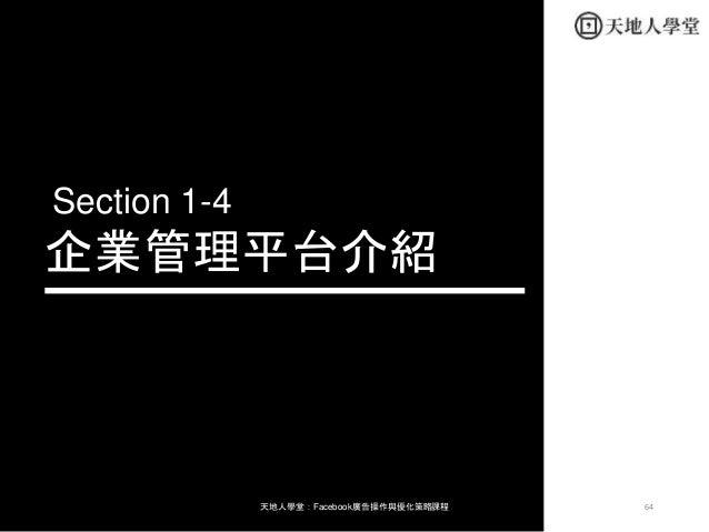 64天地人學堂:Facebook廣告操作與優化策略課程 企業管理平台介紹 Section 1-4