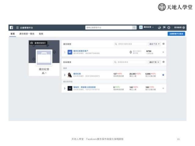 65天地人學堂:Facebook廣告操作與優化策略課程