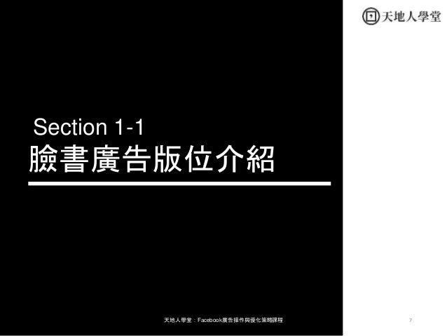 7天地人學堂:Facebook廣告操作與優化策略課程 臉書廣告版位介紹 Section 1-1