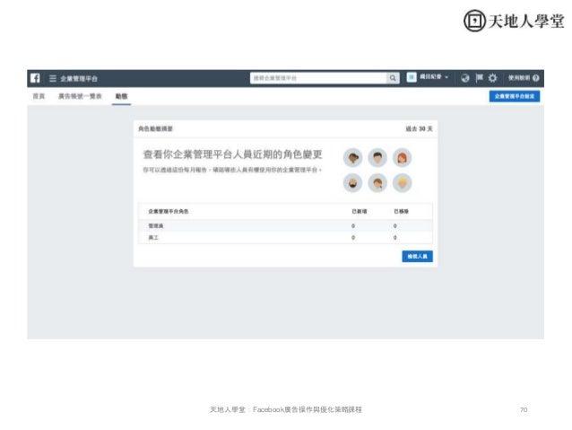70天地人學堂:Facebook廣告操作與優化策略課程