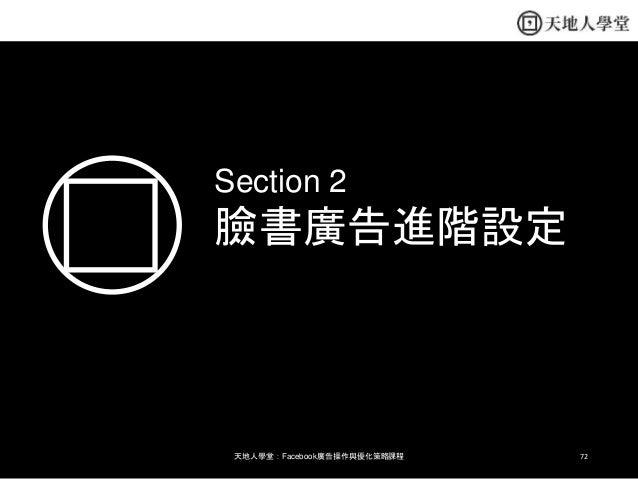 72天地人學堂:Facebook廣告操作與優化策略課程 臉書廣告進階設定 Section 2