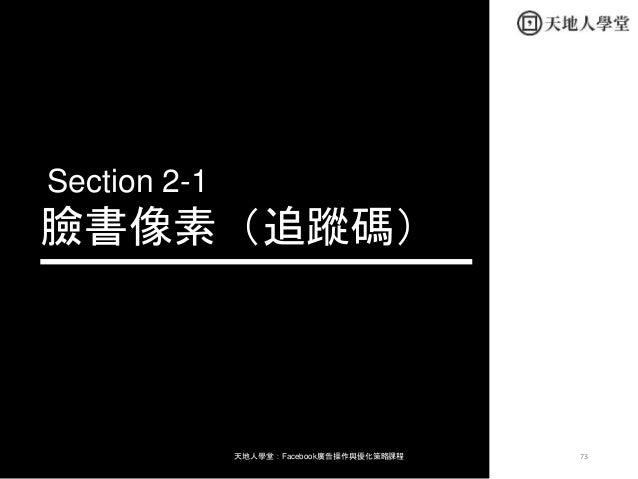 73天地人學堂:Facebook廣告操作與優化策略課程 臉書像素(追蹤碼) Section 2-1