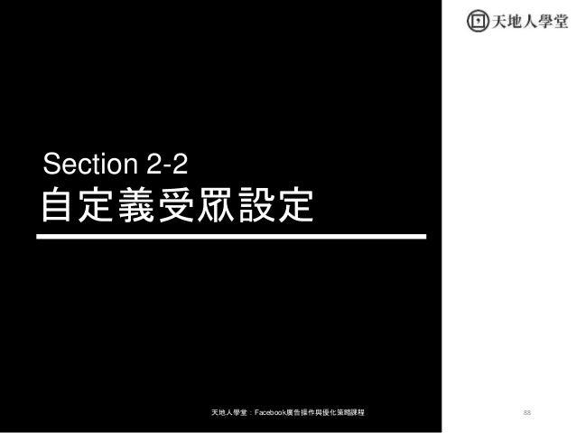 88天地人學堂:Facebook廣告操作與優化策略課程 自定義受眾設定 Section 2-2