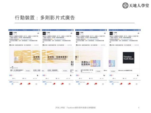 9天地人學堂:Facebook廣告操作與優化策略課程 行動裝置:多則影片式廣告