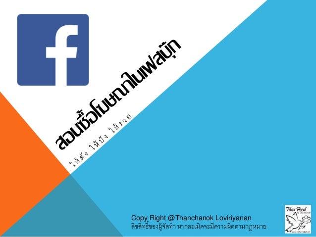 Copy Right @Thanchanok Loviriyanan ลิขสิทธิ์ของผู้จัดทำ หำกละเมิดจะมีควำมผิดตำมกฎหมำย