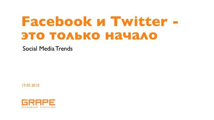 Facebook и Twitter -это только началоSocial Media Trends19.05.2010