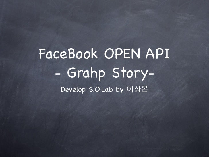 FaceBook OPEN API  - Grahp Story-  Develop S.O.Lab by 이상온