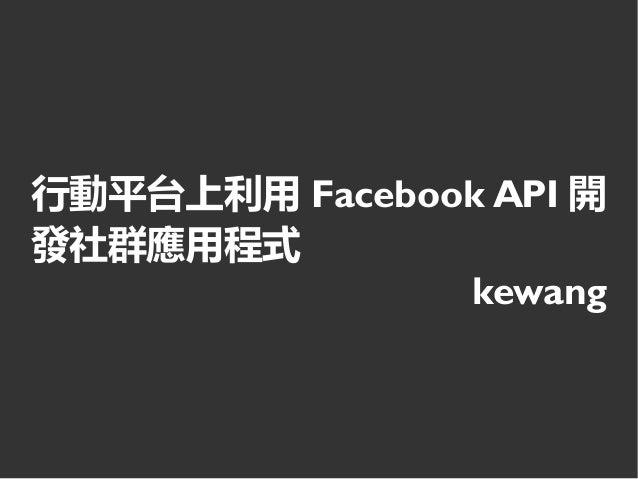 行動平台上利用 Facebook API 開 發社群應用程式 kewang