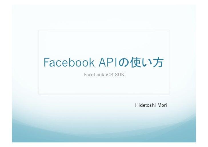 Facebook API                                Facebook iOS SDK                         Hidetoshi Mori