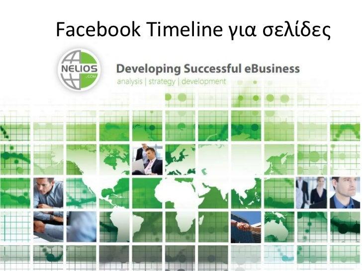 Facebook Timeline για ςελίδεσ