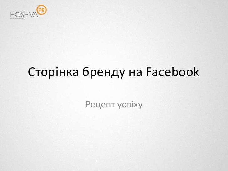 Сторінка бренду на Facebook<br />Рецепт успіху<br />