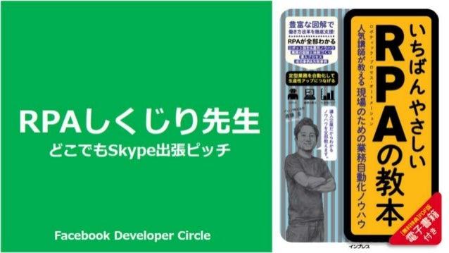 Facebook developer circle ss