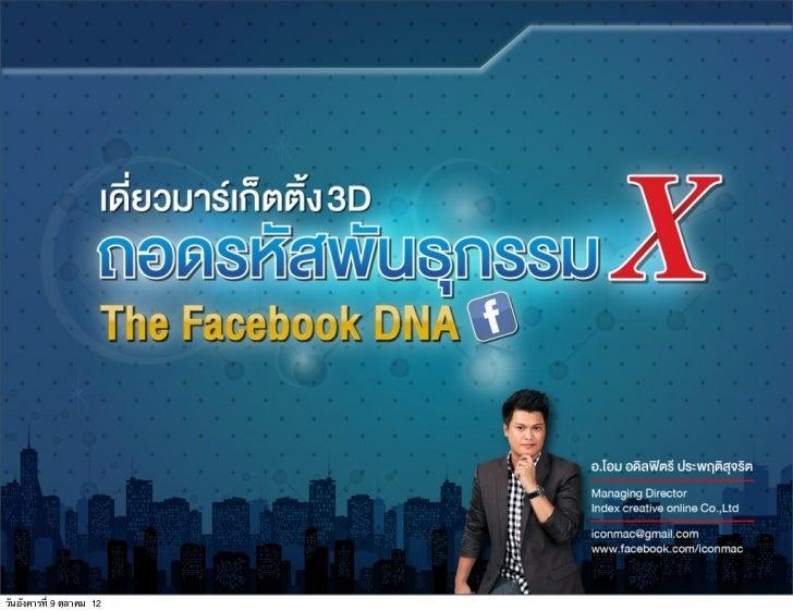 หนŒาเปด Facebook DNAวันอังคารที่ 9 ตุลาคม 12