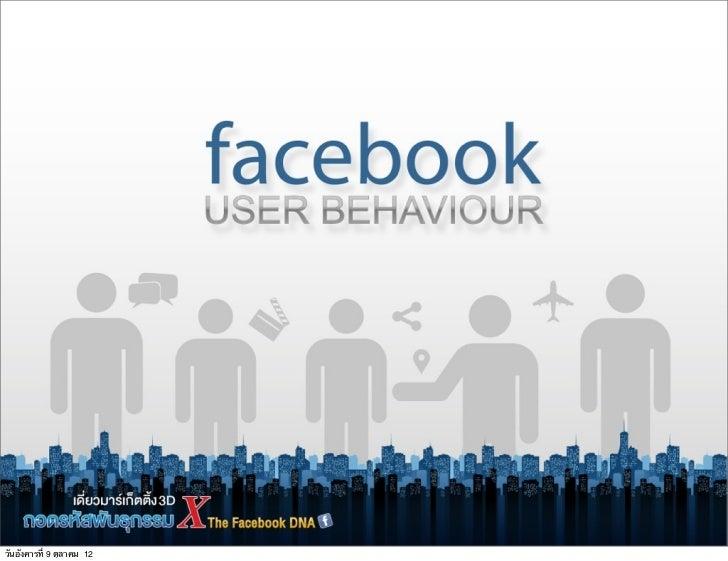 พฤติกรรมการใช้งาน                               Facebookวันอังคารที่ 9 ตุลาคม 12