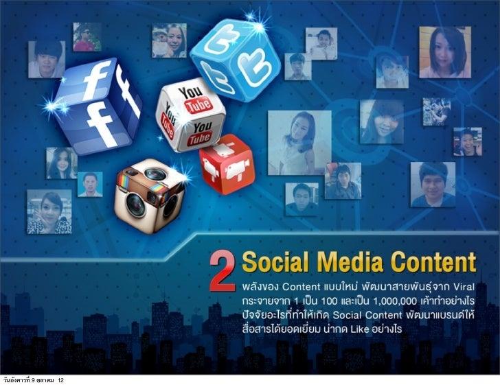 2. Social Media Content                           พลังของ Content แบบใหม พัฒนาสายพันธุจาก Viral                         ...