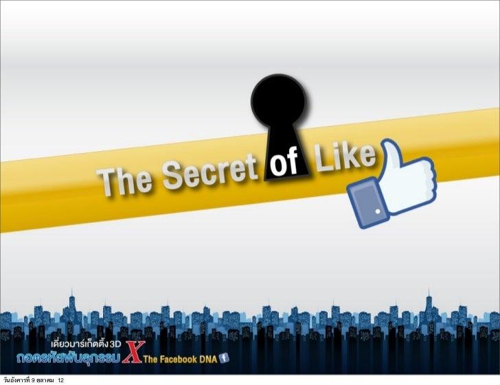 The Secret of Likeวันอังคารที่ 9 ตุลาคม 12