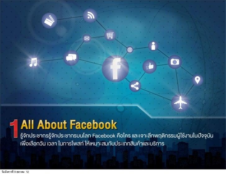 1. Facebook DNA                           รูจักประชากรบนโลก Facebook คือใคร และเจาะลึกพฤติกรรมผูใชงานในปจจุบัน        ...