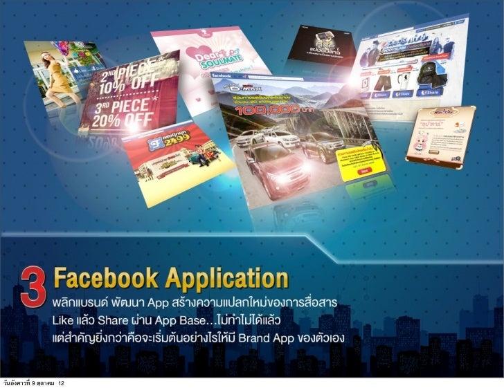 3. Facebook Application           พลิกแบรนด พัฒนา App สรางความแปลกใหมของการสื่อสาร Like แลว Share ผาน           App B...