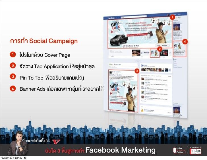 การทำ Social Campaign         1       โปรโมทดŒวย Cover Page         2       จัดวาง Tab Application ใหŒอยู‹หนŒาสุด     ...