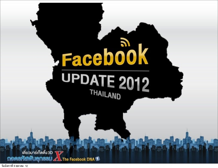 Facebook Updated                                 2012วันอังคารที่ 9 ตุลาคม 12