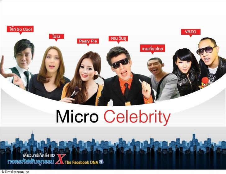 VRZO                           Micro Celebrityวันอังคารที่ 9 ตุลาคม 12
