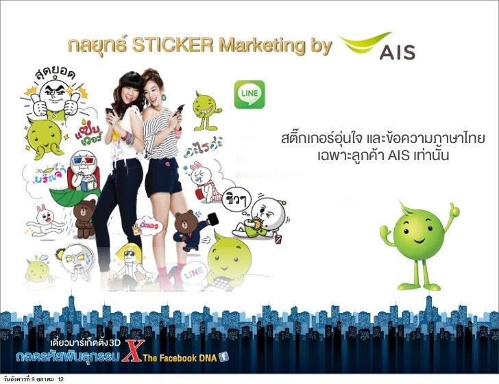 สติVกเกอรอุ‹นใจ และขŒอความภาษาไทย                                  เฉพาะลูกคŒา AIS เท‹านั้นวันอังคารที่ 9 ตุลาคม 12
