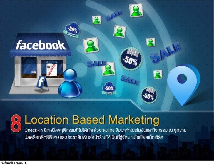 8. Location Based Marketing                  Check-in อีกหนึ่งพฤติกรรมที่ไมไดทำแลวจะลงแดง จับมาทำโปร                  โ...