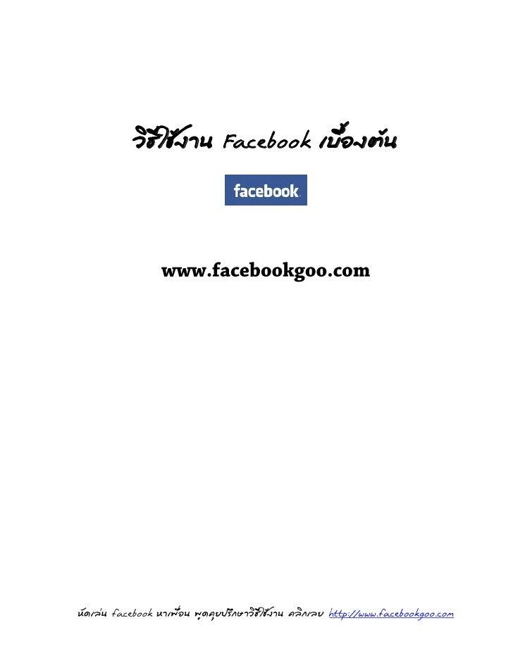 วิธีใช้งาน            Facebook              เบื้องต้น     หัดเล่น   facebook   หาเพื่อน พูดคุยปรึกษาวิธีใช้งาน คลิกเลย   h...