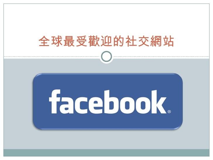 全球最受歡迎的社交網站