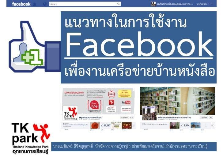 แนวทางในการใชงาน      Facebook      เพื่องานเครือขายบานหนังสือนายเมฆินทร ลิขิตบุญฤทธิ์ นักจัดการความรูอาวุโส (ฝายพัฒ...