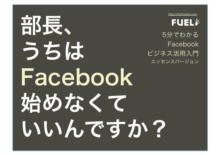 """h""""p://thefuelinc.com部長、     5分でわかるうちは         Facebook      ビジネス活用入門      エッセンスバージョンFacebook始めなくていいんですか?"""