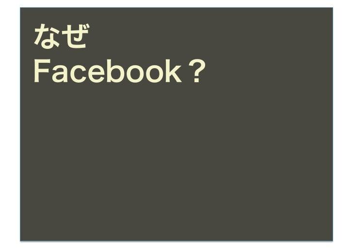 2分でわかるFacebookビジネス活用入門 - 超エッセンスバージョン Slide 3