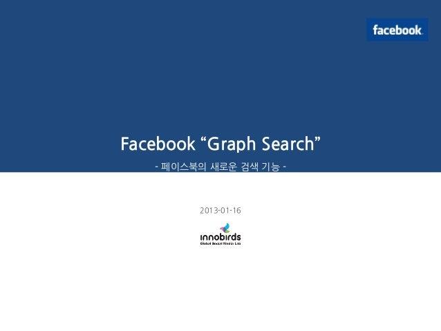 "Facebook ""Graph Search""   - 페이스북의 새로운 검색 기능 -         2013-01-16"