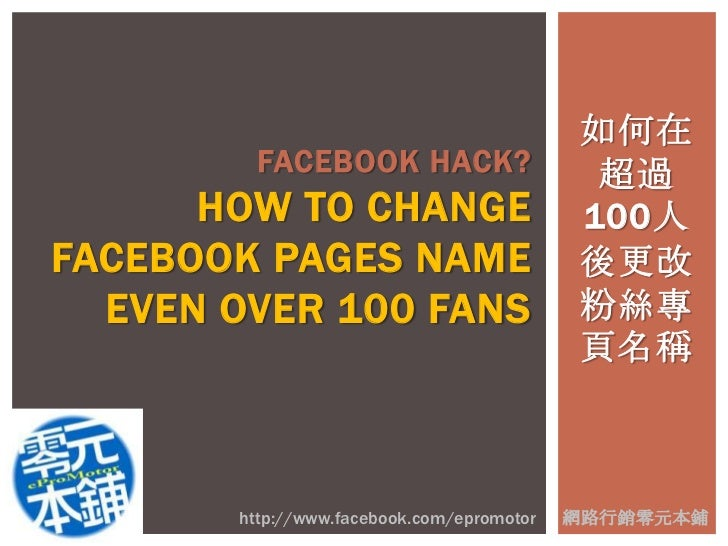 Facebook Hack?How to Change facebook pages name even over 100 fans<br />如何在超過100人後更改粉絲專頁名稱<br />http://www.facebook.com/ep...