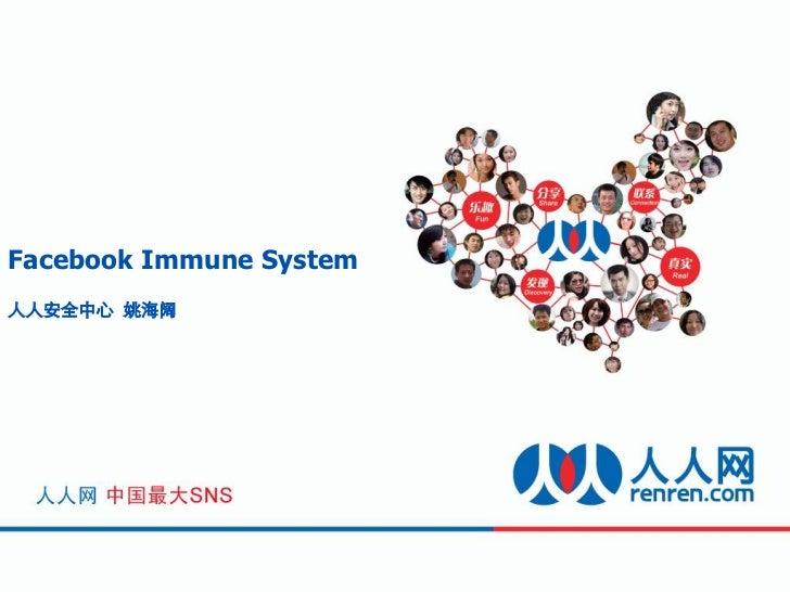 Facebook Immune System人人安全中心 姚海阔