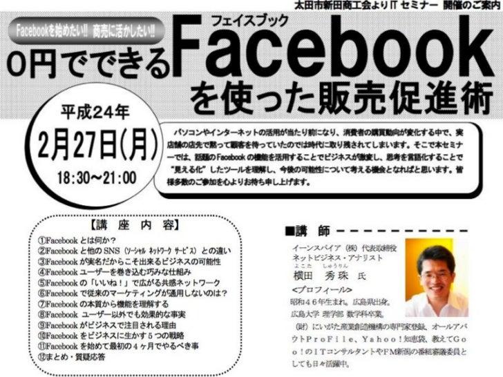 ソーシャルメディアの影響力を計るKlout値http://klout.com/enspire_co_jp             イーンスパイア(株) 横田秀珠の著作権を尊重しつつ、是非ノウハウはシェアして行きましょう。   2