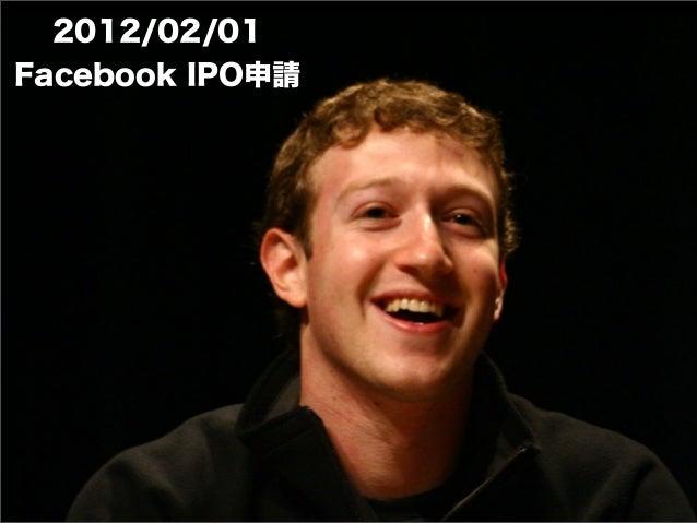 2012/02/01 Facebook IPO申請