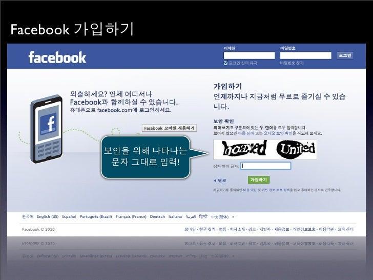 초보자들을 위한 페이스북 가이드(Facebook Guide For Korean