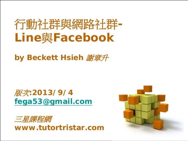 Powerpoint Templates Page 1 Powerpoint Templates 行動社群與網路社群- Line與Facebook by Beckett Hsieh 謝章升 版次:2013/9/4 fega53@gmail.co...