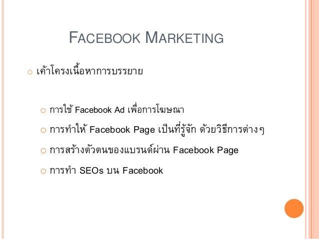 FACEBOOK MARKETING o เค้าโครงเนื้อหาการบรรยาย o การใช้ Facebook Ad เพื่อการโฆษณา o การทาให้ Facebook Page เป็นที่รู้จัก ด้...