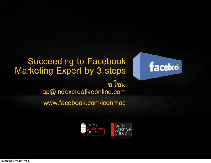 Succeeding to Facebook            Marketing Expert by 3 steps                                                   อ.โอม     ...