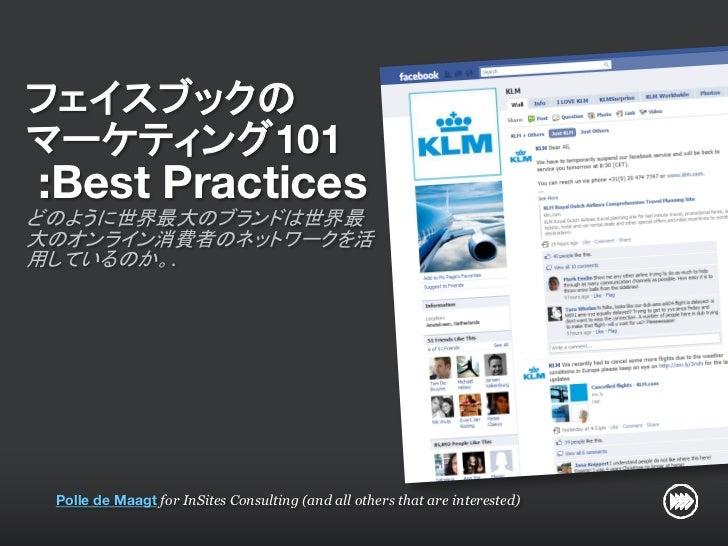 フェイスブックの                       マーケティング101                       :Best Practices                       どのように世界最大のブランドは世界最  ...
