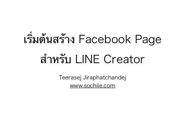 เร่ิมต้นสร้าง Facebook Page สำหรับ LINE Creator Teerasej Jiraphatchandej www.sochiie.com